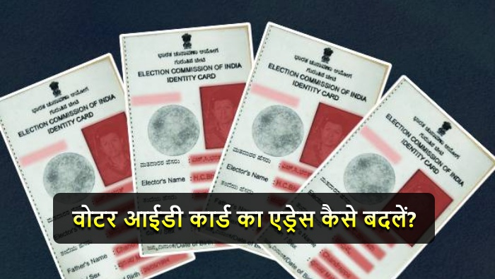 Change Address of Voter ID Card