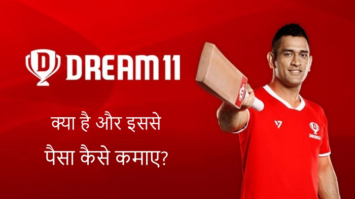 Earn Money with Dream11