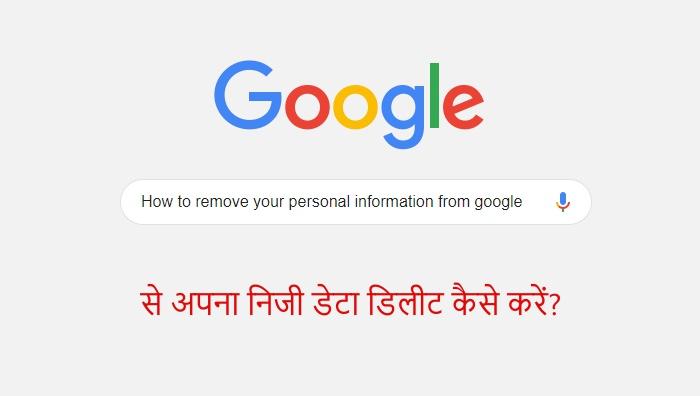 Google Se Apna Personal Information Delete Kaise Kare