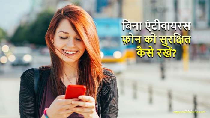 Mobile Security Tips in Hindi