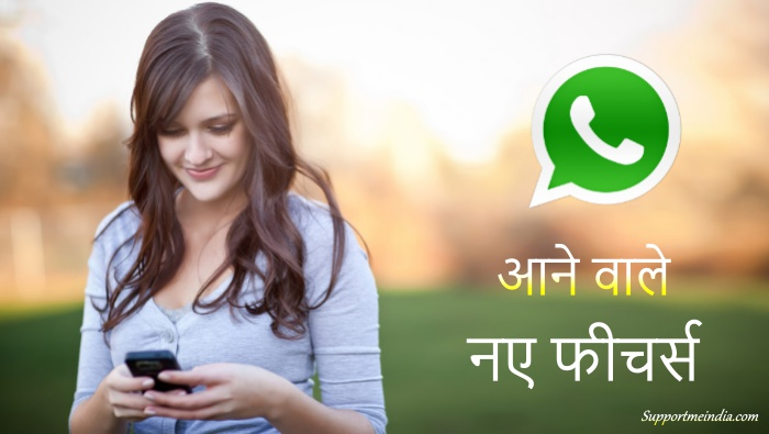 WhatsApp New Features in Hindi