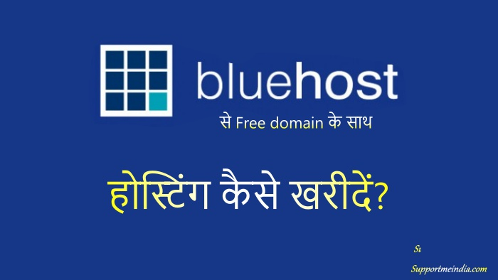 Buy Web Hosting with Free domain from Bluehost