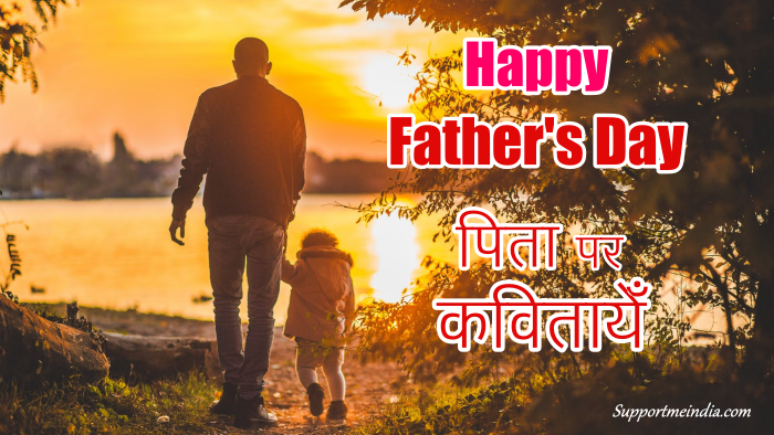 Fathers Day Poems in Hindi - Pita Par Kavita
