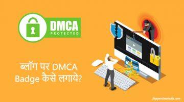 वेबसाइट और ब्लॉग पर DMCA Protection कैसे लगाएं?