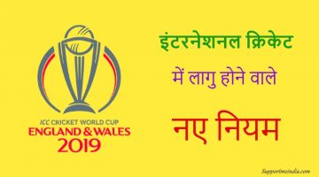 ICC Cricket New Rules