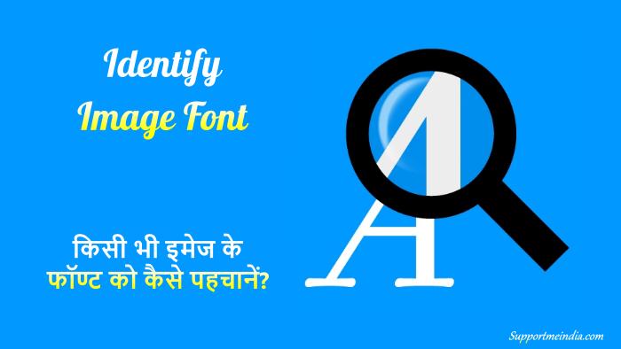 Kisi bhi image ka font kaise pata kare