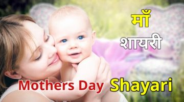 Maa Shayari Mothers Day Shayari in Hindi