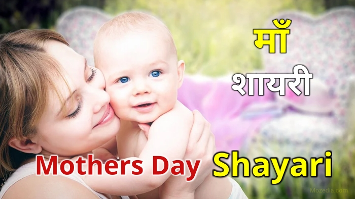 Maa Shayari Mothers Day Shayari in Hindi