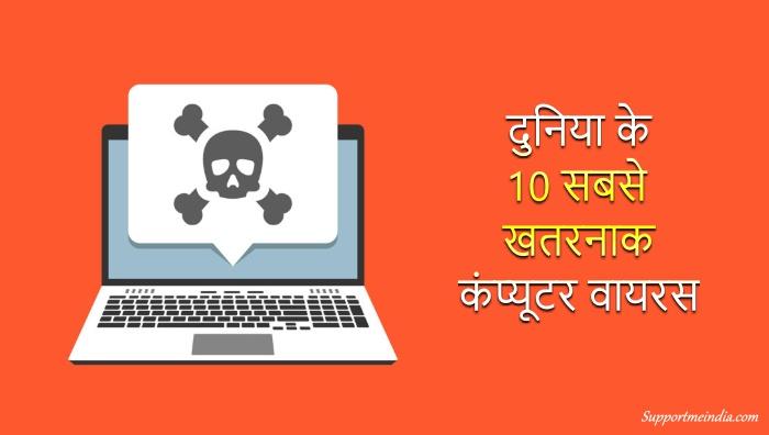 दुनिया के 10 सबसे खतरनाक कंप्यूटर वायरस
