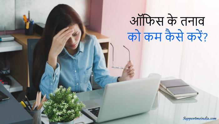 ऑफिस तनाव को कम कैसे करे
