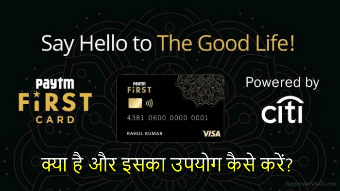 PayTM Credit Card