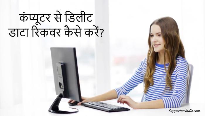 डिलीट डाटा रिकवर कैसे करें?