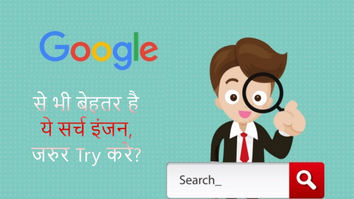 Search Engine for Private Browsing