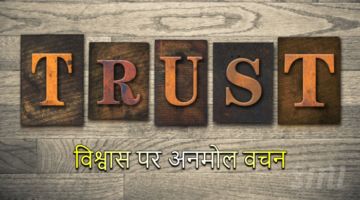 Trust Quotes Messages in Hindi