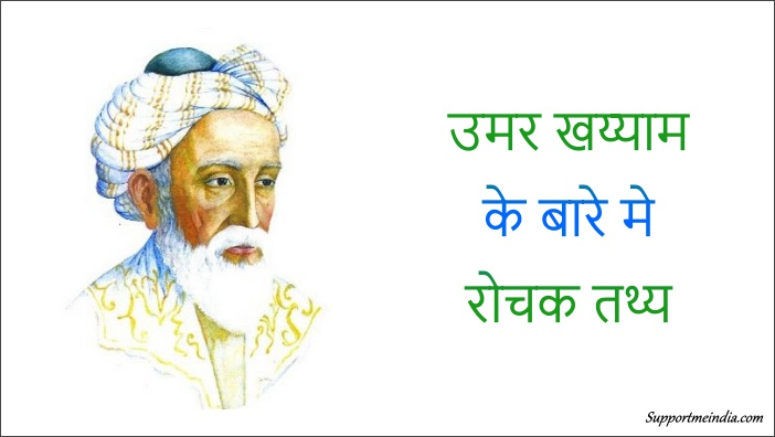 Umar Khayyam Interesting Facts in Hindi