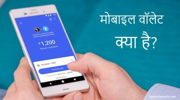 What is Mobile Wallet in Hindi