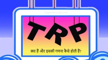 What is TRP in Hindi