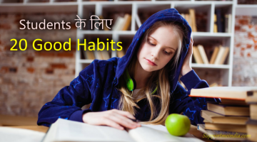 20 Good Habits for Students in Hindi