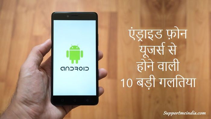 Android phone users से होने वाली 10 बड़ी गलतियां
