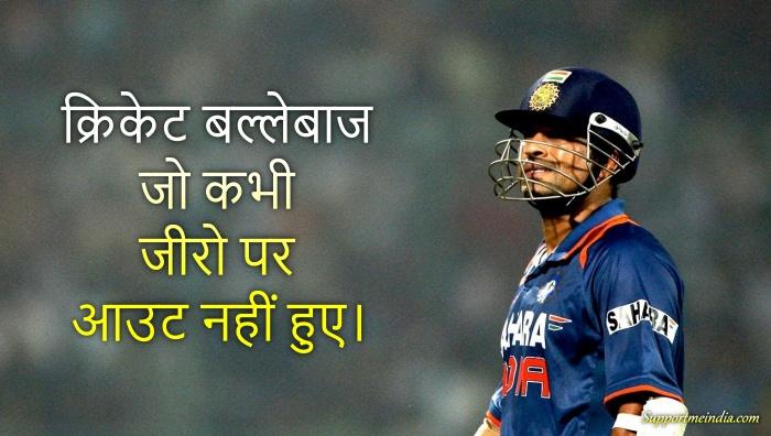 10 बल्लेबाज जो कभी जीरो पर आउट नहीं हुए