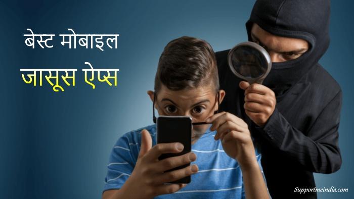 10 बेस्ट मोबाइल जासूसी ऐप