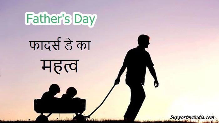 Fathers Day Importance in Hindi