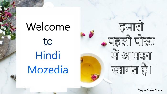 Hindi Mozedia - पहली पोस्ट में आपका स्वागत है
