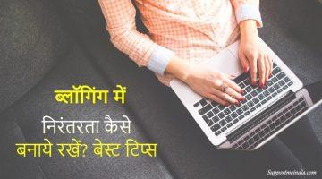 ब्लॉगिंग में निरंतरता बनाए रखने की 7 बेस्ट टिप्स