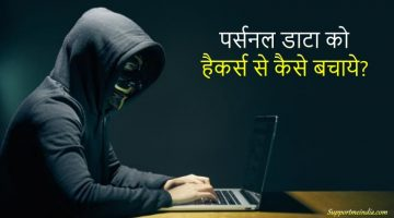 Secure Personal Data from Hackers