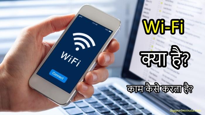WiFi क्या है और यह काम कैसे करता है?