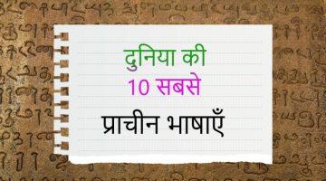 World 10 Oldest Languages