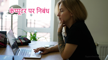 Computer Essay in Hindi