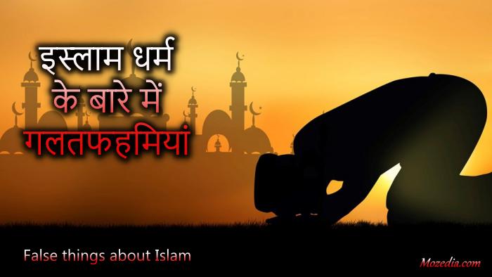 इस्लाम धर्म के बारे में 10 गलतफहमियां