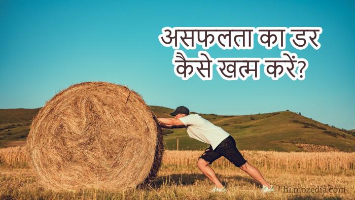 Fear of Failure in Hindi