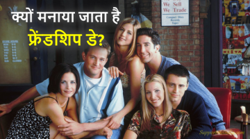 Friendship Day History in Hindi