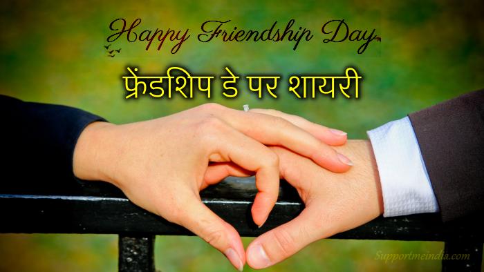 Friendship Day Shayari Image