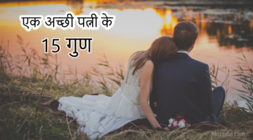 Qualities of a Good Wife in Hindi