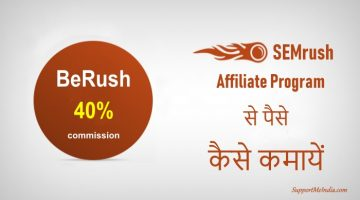 SEMRush Affiliate Program से पैसे कैसे कमाए