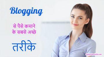 ब्लॉगिंग से पैसे कमाने के लिए 7 आजमाए हुए तरीके