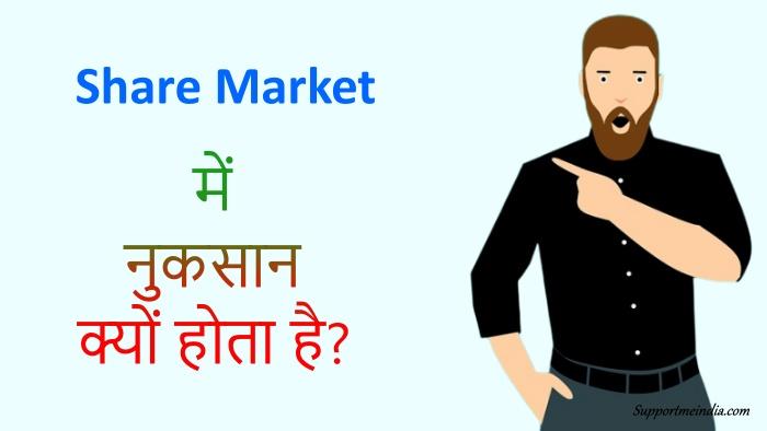 शेयर बाजार में नुकसान होने के 8 बड़े कारण।