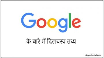 amazing facts about google