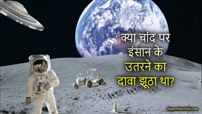 क्या चांद पर इंसान के उतरने का दावा झूठा था?