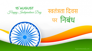 15 August Independence Day Essay in Hindi