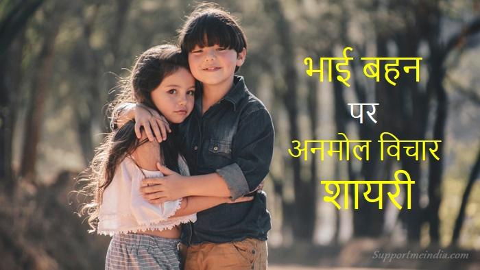Bhai Behan Shayari Quotes in Hindi