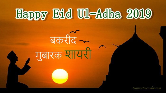 Eid Ul Adha Bakrid Mubarak Shayari in Hindi