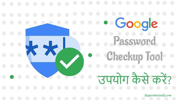 Google Password Checkup Tool