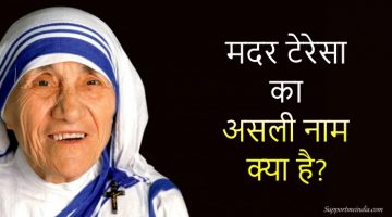 Mother Teresa Real Name