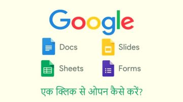 Shortcuts to Open Google Docs, Sheets and Forms