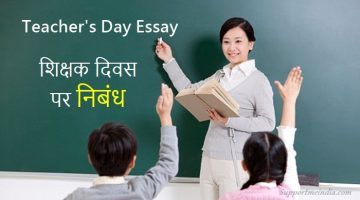 Teachers Day Essay in Hindi