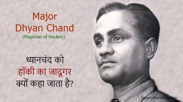 Dhyan Chand Hockey ka Jadugar